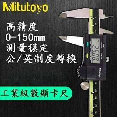 台灣土城現貨日本卡尺數顯卡尺0-150高精度電子數顯遊標卡尺 下標免運 可開發票