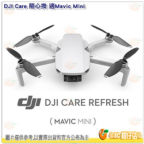 大疆 DJI Care 隨心換 公司貨 適 Mavic Mini 空拍機 航拍機 迷你無人機 保險 保固