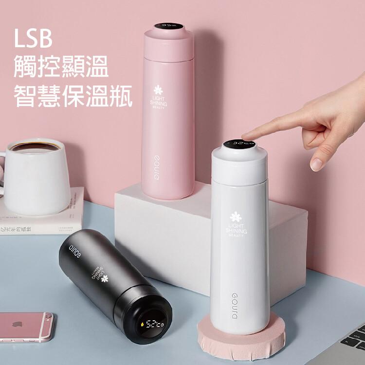lsbled觸控顯溫316不鏽鋼智慧保溫瓶 通過sgs認證 (加贈海綿洗杯刷1支)