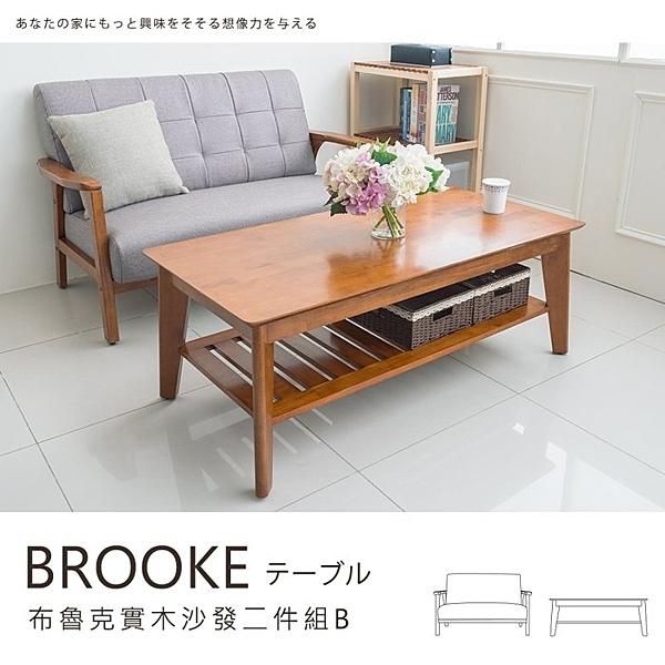 邊桌/傢俱/客廳擺設 布魯克 實木沙發茶几二件組B 北歐簡約設計 dayneeds