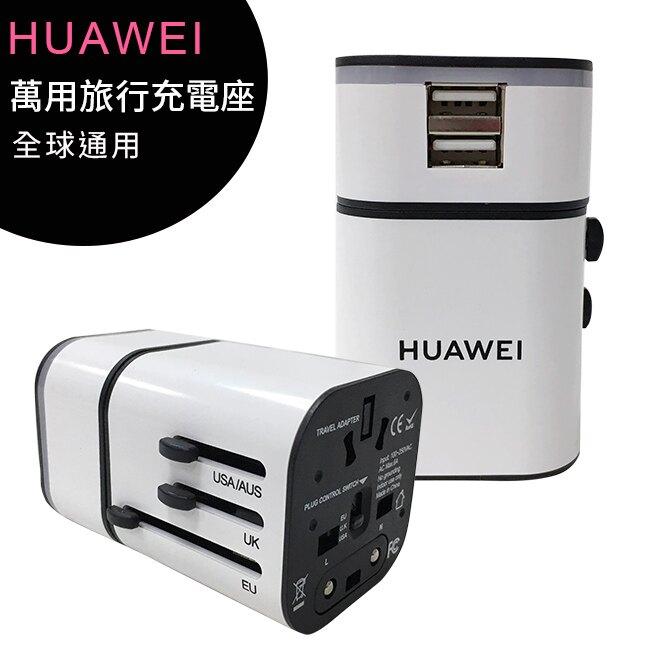 【1組兩入】HUAWEI 萬用旅行充電座/插座轉接頭/全球通用 (附2孔USB手機3C充電)