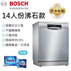 不油自煮↘再享好禮【BOSCH 博世】14人份獨立式110V沸石洗碗機(含基本安裝) SMS88TI00X