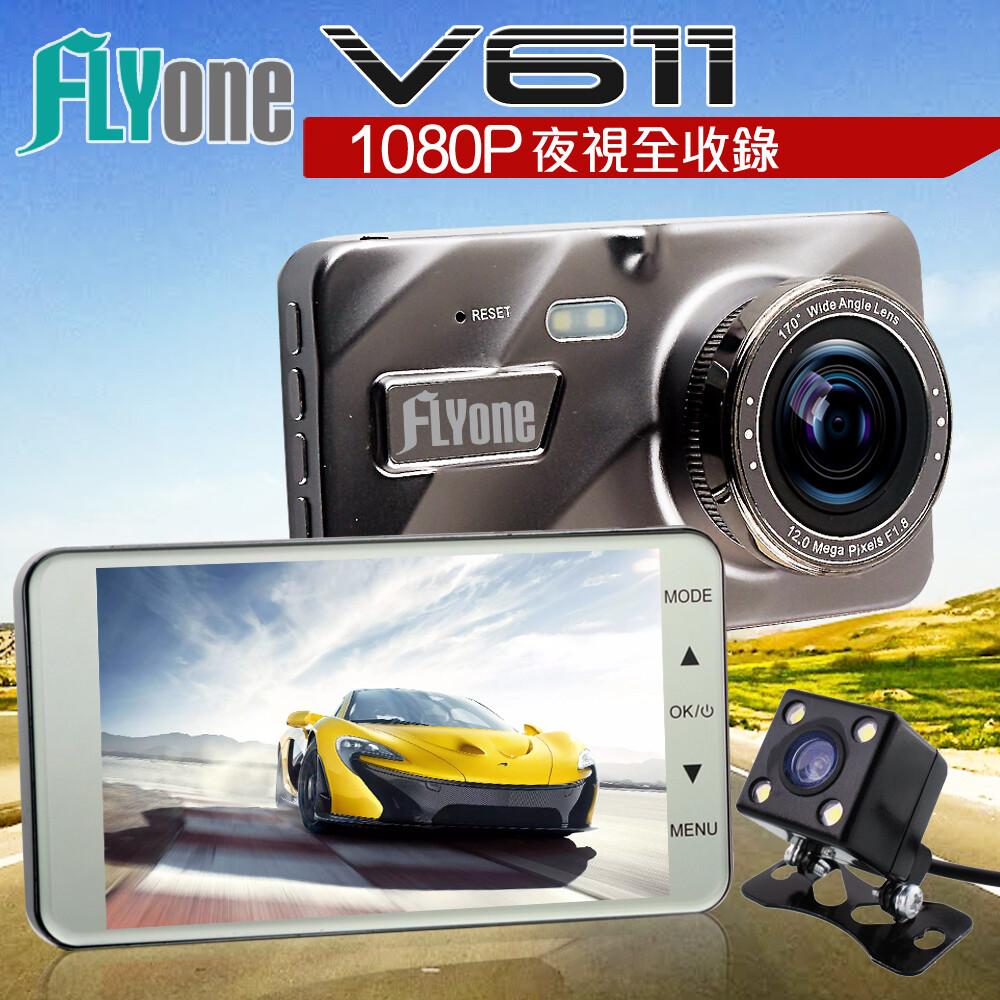(送32gb卡)flyone v611 星光夜視 1080p前後雙錄行車記錄器