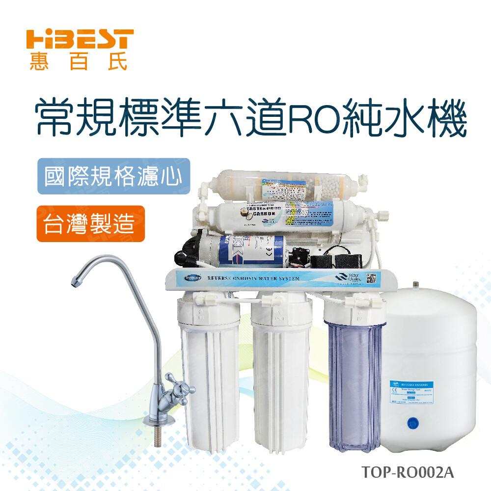 惠百氏top常規六道能量ro純水機不含基本安裝(top-ro002a)