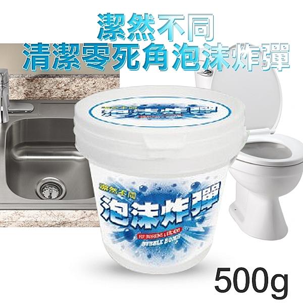 潔然不同 清潔零死角泡沫炸彈 500g  馬桶 水槽 水管 居家清潔 小蘇打【小紅帽美妝】