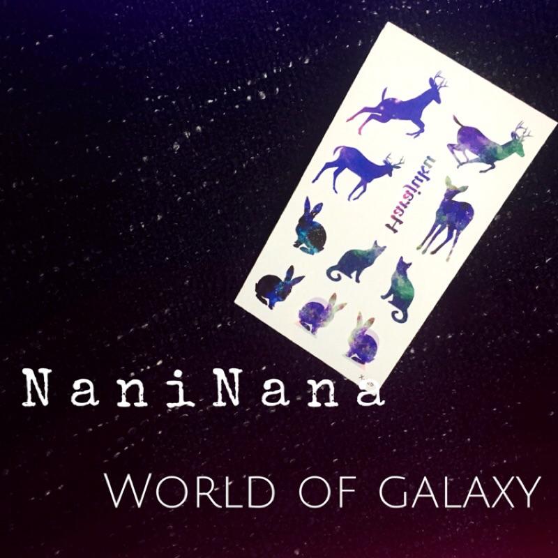 現貨 [森之宇] 森林系宇宙星空刺青貼紙 紋身貼紙   NaniNana