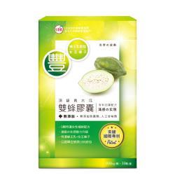 UDR 頂級青木瓜雙蜂膠囊 1盒30包