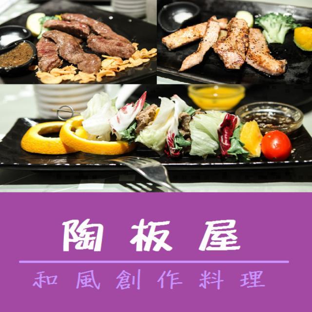 【全台通用】王品集團-陶板屋餐券4張組
