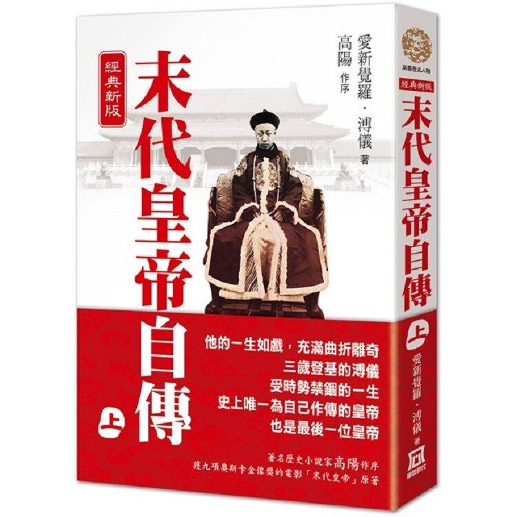 末代皇帝自傳(上)【經典新版】