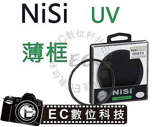 黑熊館 NiSi 超薄框鍍膜 UV保護鏡 55mm 保護鏡 UV保護鏡 保護慮鏡