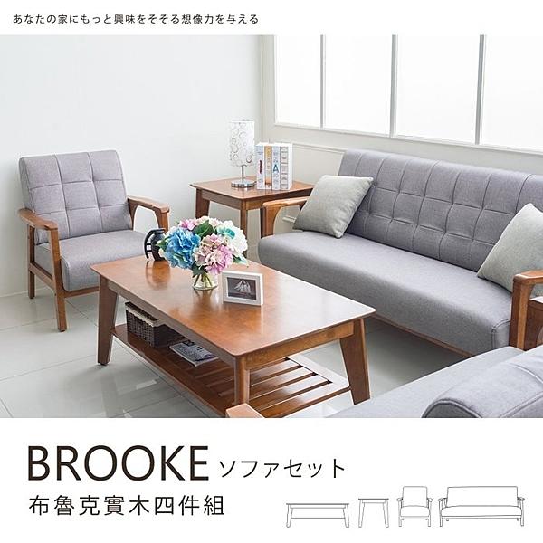 邊桌/傢俱/客廳擺設 布魯克 實木沙發茶几四件組 北歐簡約設計 dayneeds
