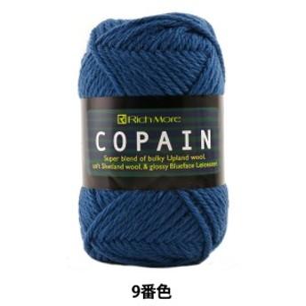 秋冬毛糸 『COPAIN(コパン) 9番色』 RichMore リッチモア