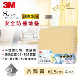 3M 安全防撞地墊-杏鵝黃-61.5x61.5x2CM