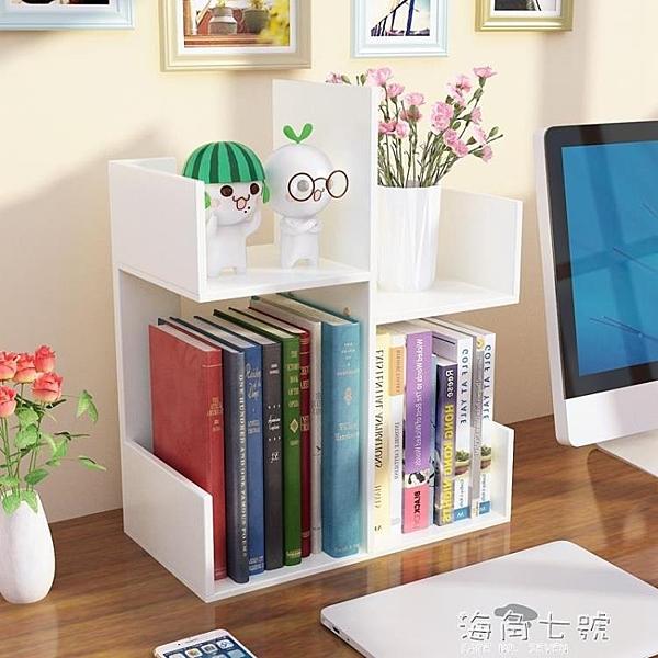 多層小型書架簡易書桌上宿舍學生用辦公室桌面置物架收納書櫃 聖誕節全館免運