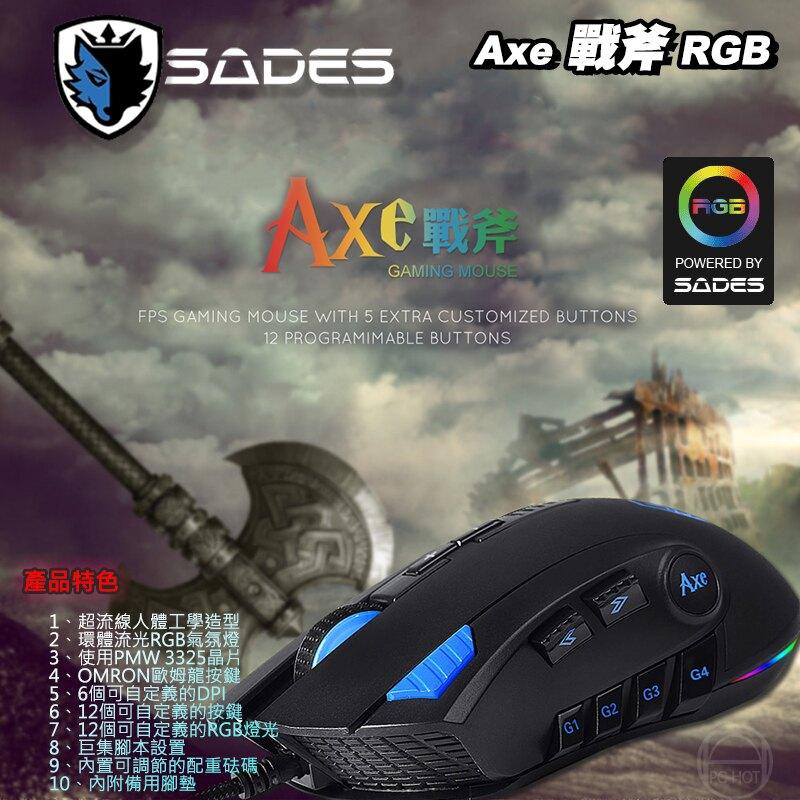[贈電競好禮] SADES 賽德斯 ► AXE 戰斧 RGB 巨集 變頻 電競滑鼠 PCHOT