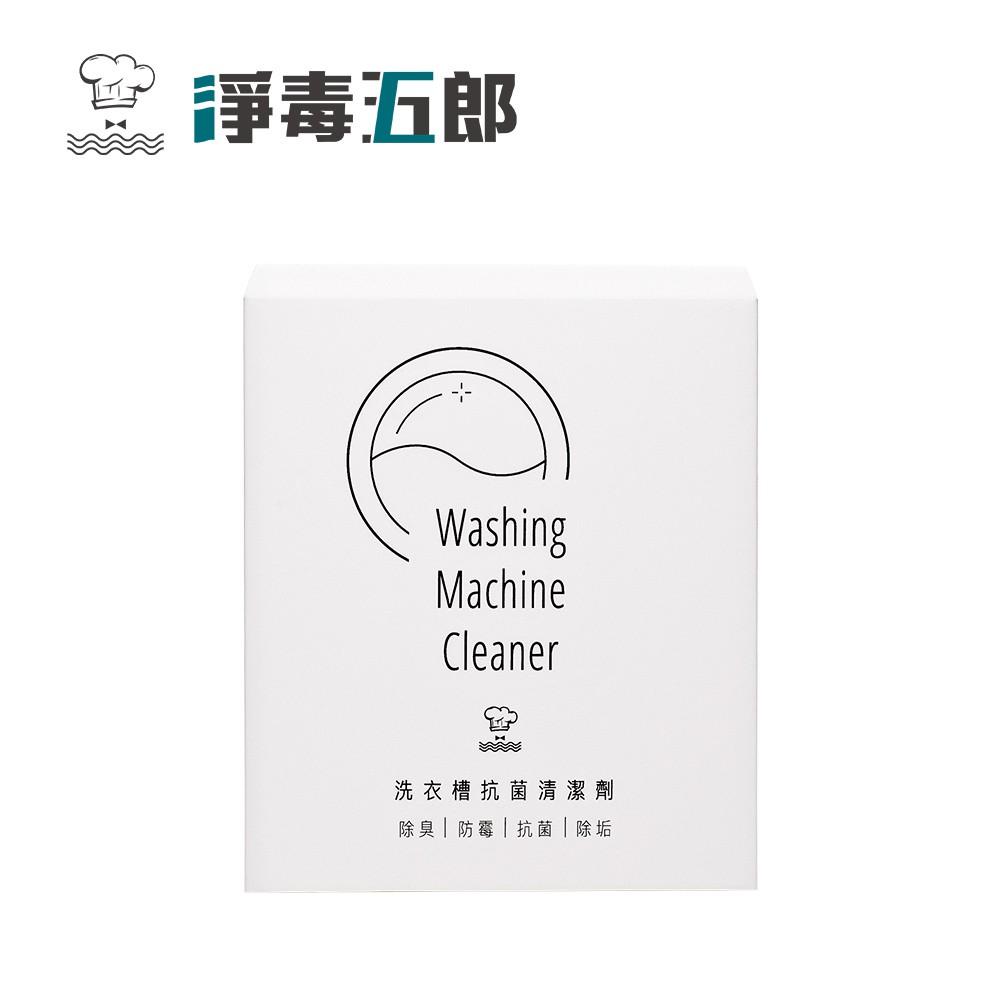 【淨毒五郎】洗衣槽抗菌清潔劑 (1盒3入) 洗衣機清潔劑 洗衣機專用