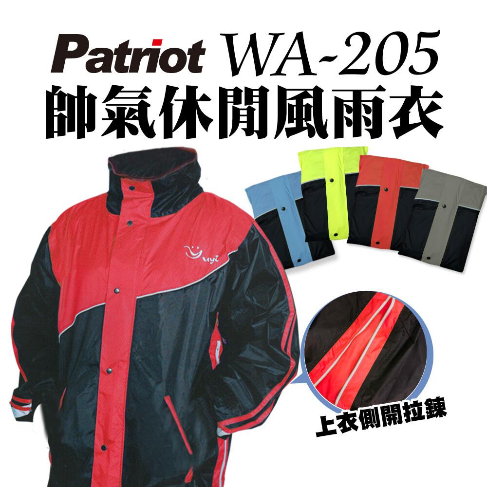 愛國者 wa-205帥氣休閒風雨衣 (兩件式) 凱騰