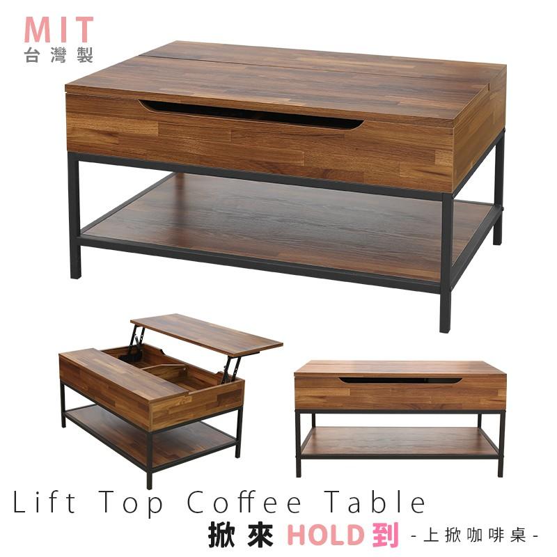 宅貨|掀來HOLD到上掀咖啡桌 和室化妝茶几 化妝台 梳妝台 升降桌 化妝桌 茶几桌 和室桌 MIT台灣製 免運