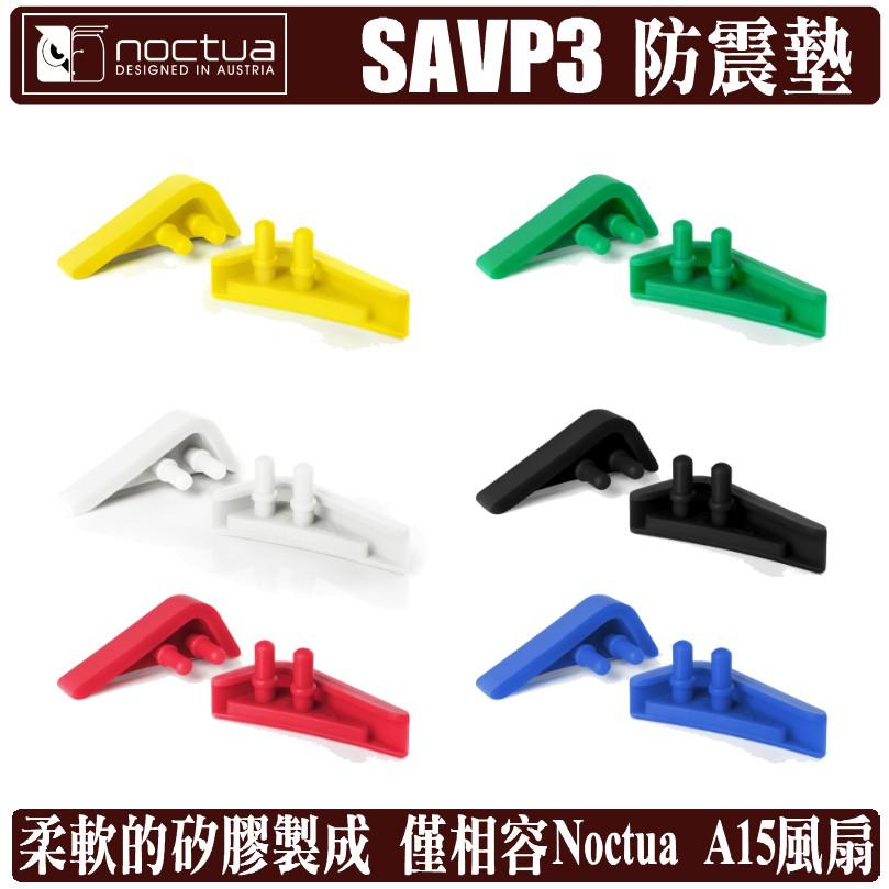 貓頭鷹 Noctua SAVP3 chromax 風扇 防震墊 NA-SAVP3
