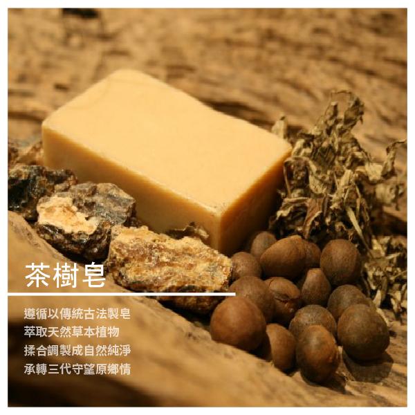 【茶山房手工皂】茶樹皂 100g