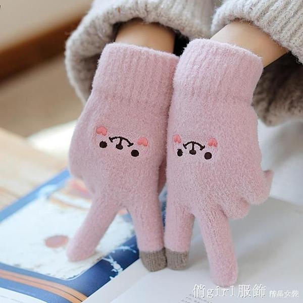手套冬天女保暖日系萌可愛韓版學生卡通五指加絨觸屏針織毛線手套 開春特惠