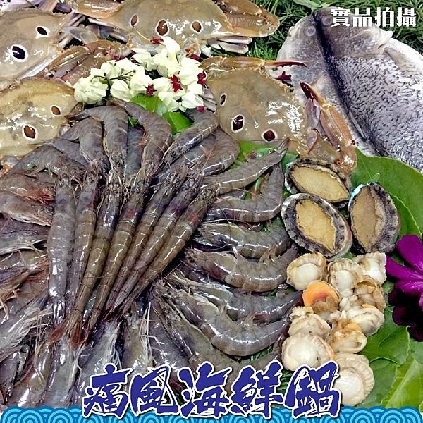 【海肉管家-全省免運】超級痛風鍋-海鮮組合