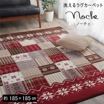 ラグマット/絨毯 【ネイビー 約185×185cm】 正方形 洗える ホットカーペット 床暖房対応 『ノーチェ』 〔リビング〕