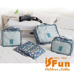 【iSFun】旅行專用*網狀透氣防水六入袋/藍漾花朵