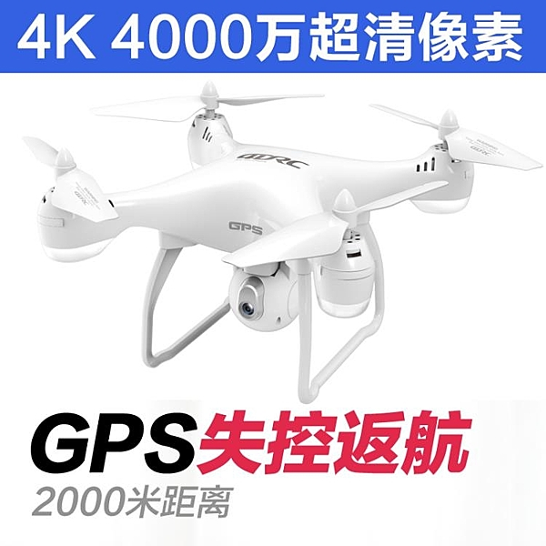 超長續航gps 航拍無人機高清專業4k飛行器戶外遙控直升飛機2000米全館免運