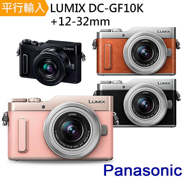 Panasonic Lumix DC-GF10 +12-32mm*(中文平輸)~送大清保