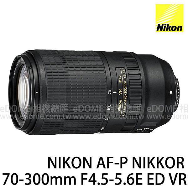 NIKON AF-P 70-300mm F4.5-5.6 E ED VR 防手震鏡頭 (24期0利率 免運 國祥公司貨) NIKKOR AFP F4.5-5.6E