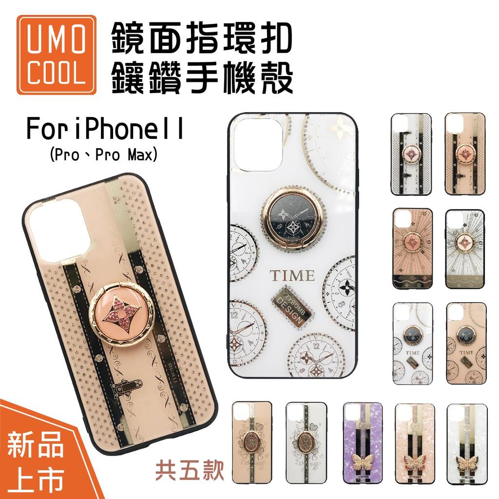 適用iPhone 11系列手機殼 鏡面指環扣 鑲鑽手機殼 蝴蝶 iPhone 11 Pro Max 優膜庫