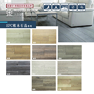【MIDUOLI米多里】SPC卡扣式超耐磨木地板大地石晶系列5.1坪/10箱華沙