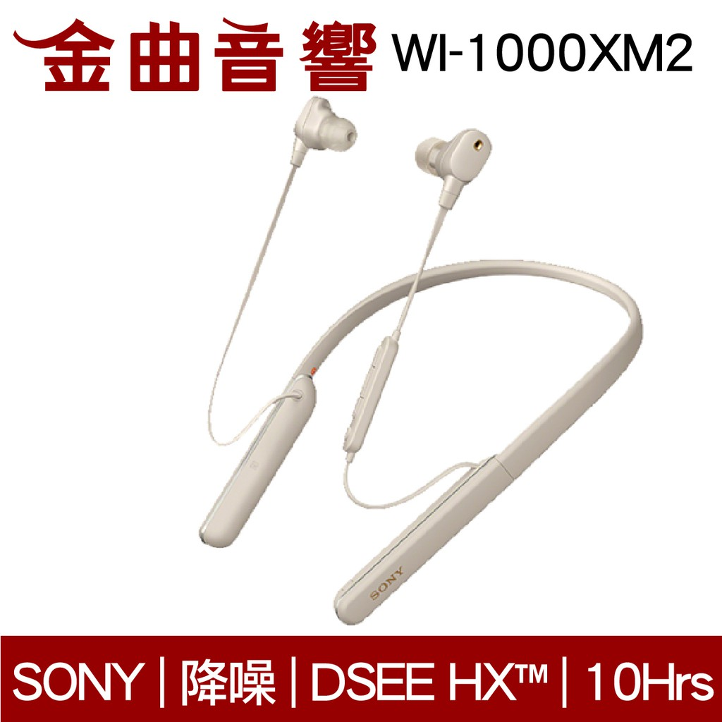 SONY 索尼 WI-1000XM2 銀色 無線 降噪 入耳式耳機 | 金曲音響