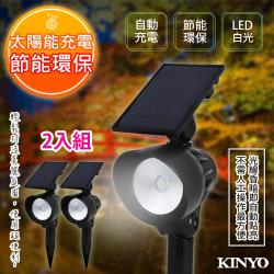 【KINYO】太陽能LED庭園燈系列-廣角式(GL-6026)光感應開/關(二入組)