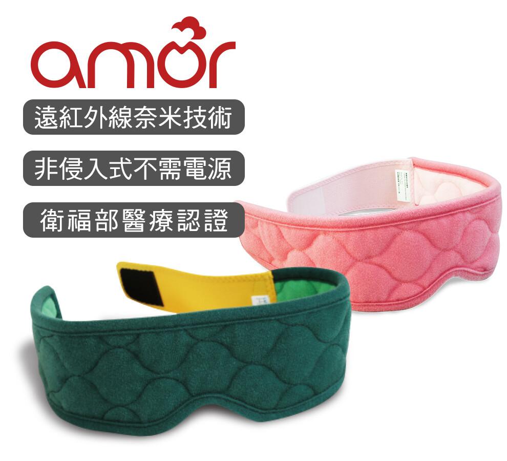 二入特惠組-麗臺眼科用眼罩 奈米舒壓帶保護眼睛 減緩眼部疲勞 眼部保暖 電腦族/手機族適用
