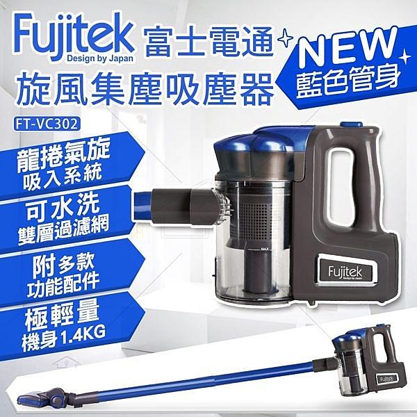 限時優惠價 Fujitek富士電通手持直立旋風吸塵器FT-VC302 藍色