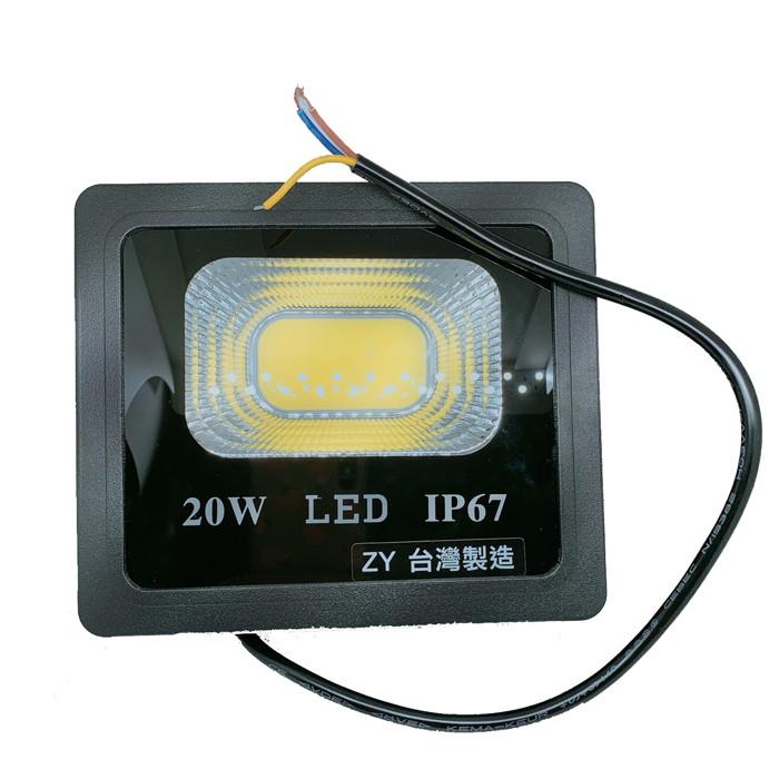 台灣製 LC-20W 大晶片 LED 戶外投射燈 燈具 白光5800k 防水等級IP67 招牌燈 探照燈 投光燈