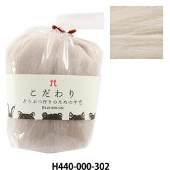 羊毛フェルト 『こだわり どうぶつ作りのための羊毛 H440-000-302』 Hamanaka ハマナカ