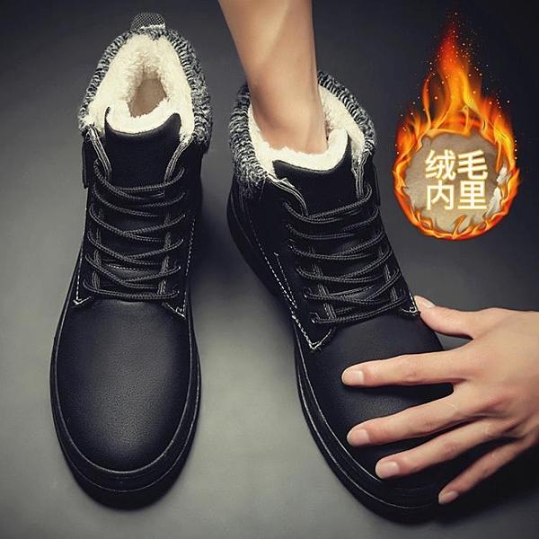 雪地靴男冬季東北戶外防水高筒男士馬丁靴冬天加絨加厚保暖棉鞋子 滿天星