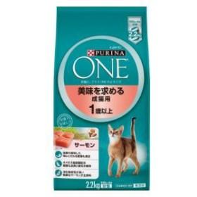 ネスレ日本ネスレピュリナペットケア ピュリナワン 美味を求める成猫用 1歳以上 サーモン 2.2kg 【返品種別B】