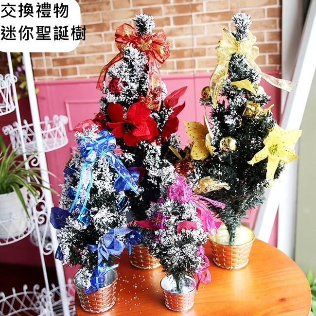 聖誕樹 耶誕樹 迷你聖誕樹 雪花樹(40cm) 聖誕樹盆 交換禮物 辦公室專屬 雪花樹