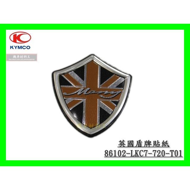 《光陽》英倫風盾牌貼紙 英倫風貼紙 英國 86102-LKC7-720-T01 MANY 水鑽可可 消光灰