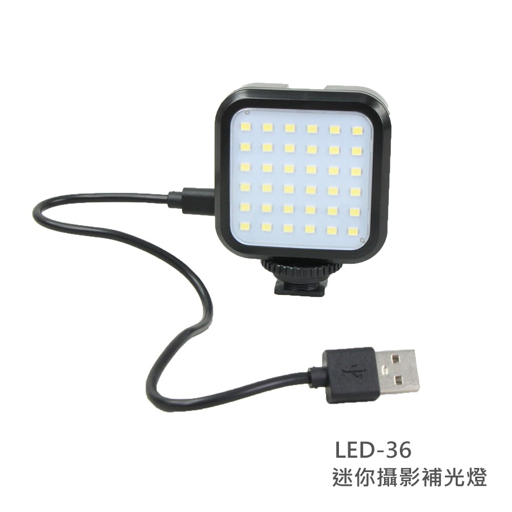迷你攝影補光燈 LED-36 (USB充電版) 可搭配腳架 / 麥克風 / 等攝影設備 適用在 直播 / 拍照、攝影補光