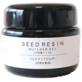 SEED RESIN(シードレジン) ジェルネイル マルチクリアビルダー 12g ビルダージェル 爪用化粧品 日本製