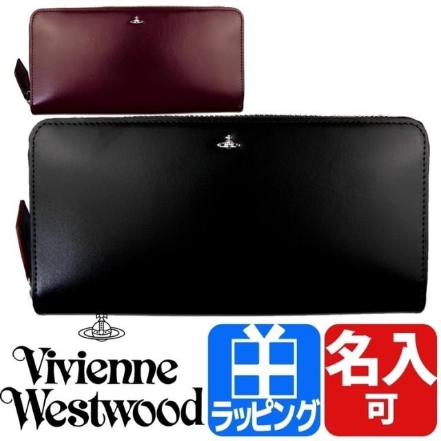 ★名入れ・ラッピング対応★ Vivienne Westwood ヴィヴィアンウエストウッド SIMPLE TINY ORB ラウンドファスナー 長財布 本革 牛革 メンズ レディース ブランド 財布