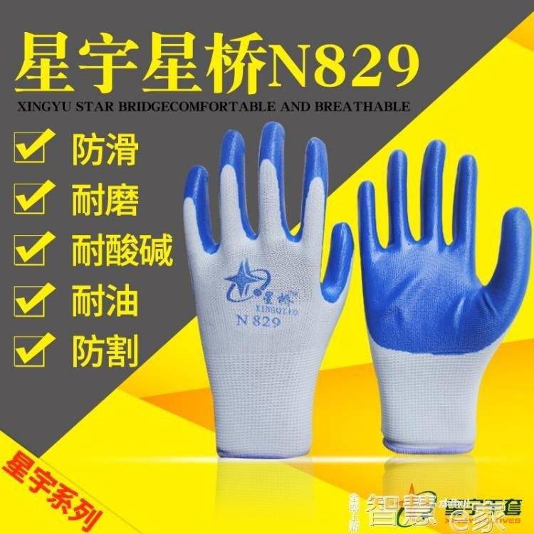 防割手套星宇紅宇N529勞保工作防護手套止滑耐磨防油防割防水塗膠掛膠 全館八五折