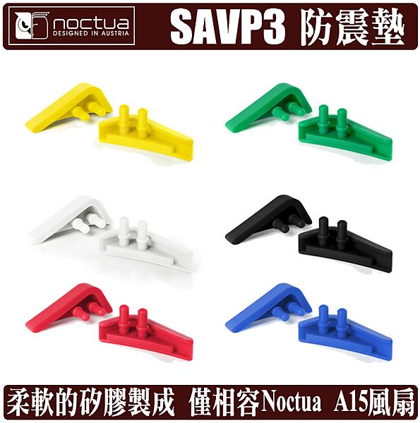 [地瓜球@] 貓頭鷹 Noctua SAVP3 chromax 風扇 防震墊 NA-SAVP3