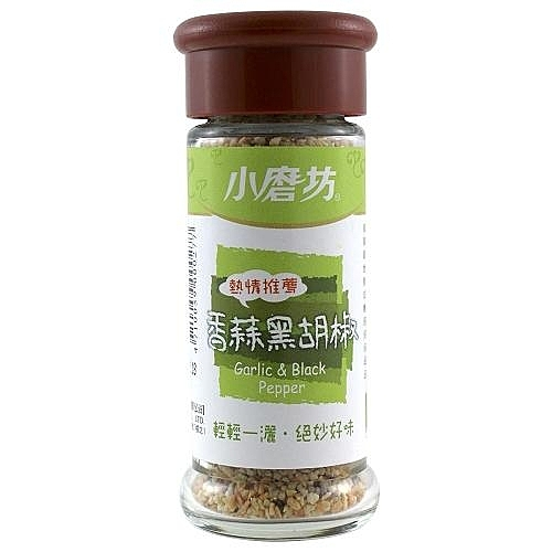 小磨坊香蒜黑胡椒 32g/瓶【愛買】