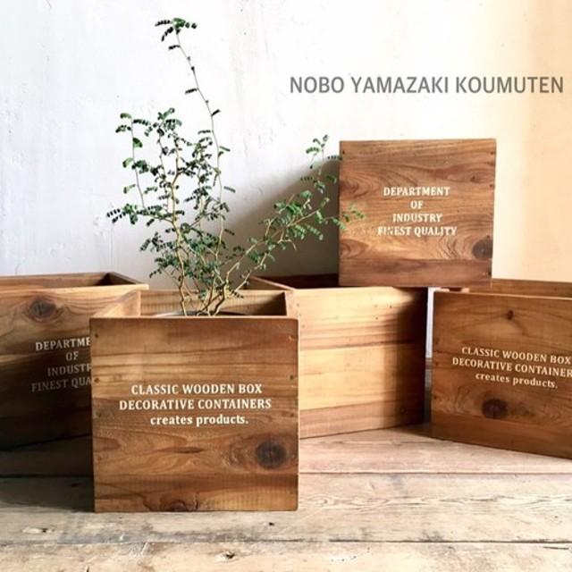 【6号・鉢カバー・A】木製 木箱 小物入れ 収納 ごみ箱 プランターカバー ジャンク